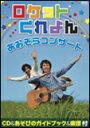 CD ロケットくれよん/あおぞらコンサート(CD&あそびのガ...