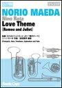 楽譜 HCE-035 愛のテーマ 映画「ロミオとジュリエット」より/N. ロータ 作曲/前田 憲男 編...