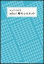 楽譜 aiko/時のシルエット バンド・スコア