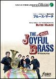 楽譜 ザ・ジョイフルブラス・スタンダード・コレクション/ブルース・マーチ(CD付)(金管5重奏) FME-0160/105-04427/G.4/T:約4'39''/編成:Trumpet 1 /Trumpet 2 /Trombone 1 (option Horn in F)/Trombone 2 /Tuba (option Erectric Bass)/Drums