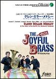 楽譜 ザ・ジョイフルブラス・スタンダード・コレクション/グレン・ミラー・メドレー(CD付)(金管5重奏) FME-0169/105-04427/T:約4'39''/編成:Trumpet 1 /Trumpet 2 /Trombone 1 (option Horn in F)/Trombone 11 /Tuba (option Erectric Bass)/Drums