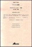 楽譜 カルク=エーレルト/デカメロン より(サックス3重奏) GME-7360/A.Sax. T.Sax. B.Sax./T:約8'20''/グレード:3