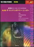 楽譜 ザ・コンテンポラリー・シンガー(CD付)(改訂版) 現代的なヴォーカル・スタイルのための