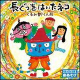 CD はっぴょう会 劇あそび 長靴をはいた猫/くるみ割り人形 COCE-37524