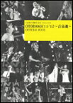 GOOD ROCKS! SPECIAL BOOK/OTODAMA 音泉魂'11-12 OFFICIAL BOOK