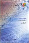 楽譜 坂道のメロディ/YUKI バンド・ピース 1393