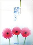 楽譜 明日への応援ソング 4-522/やさしいピアノ・ソロ 【10P06May15】
