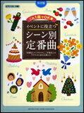 楽譜 保存版 これ1冊でOK☆イベントに役立つ シーン別定番曲 ピアノ・ソロ