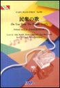 楽譜 民衆の歌(Do you hear the people sing?)/ミュージカル「レ・ミゼラブル」より ピアノ・ピース 999