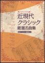 楽譜近現代クラシック厳選名曲集 ピアノ・ソロ/名盤ディスクガイド・楽曲解説入り