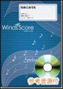 楽譜ネッツで買える「楽譜 WSJ-13-004 なめこのうた(参考音源CD付)(吹奏楽J-POP/難易度:3/演奏時間:2分20秒」の画像です。価格は4,076円になります。