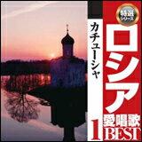 CD ロシア愛唱歌ベスト1/カチューシャ CCD885/指揮:芥川也寸志/オーケストラ:新星日本交...