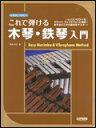 楽譜 これで弾ける 木琴・鉄琴入門 〜マリンバ、ヴィブラフォンに対応〜(レッスンCD付) なるほどやさしい