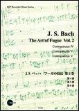 楽譜 J.S.バッハ/フーガの技法 第2巻(伴奏CDつきリコーダー音楽叢書) SR-065