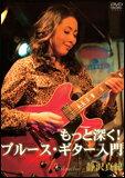 DVD もっと深く!ブルース・ギター入門 ATDV-306/TAB譜封入