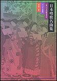 楽譜 日本唱歌名曲集 付録 日本唱歌発達史/オリジナル伴奏付