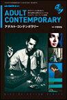 アダルト・コンテンポラリー レコード・コレクターズ5月増刊