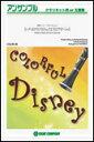 楽譜 COLOR 48 スーパーカリフラジリスティックエクスピアリドーシャス(映画「メリー・ポピンズ」より)(クラリネット4重奏)