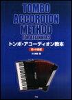 楽譜 トンボ・アコーディオン教本 (初・中級編)