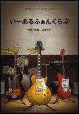 楽譜 いーあるふぁんくらぶ/みきとP ボカロ・バンド・スコアピース 2