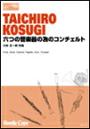 楽譜 HCE-136 小杉太一郎/六つの管楽器の為のコンチェルト【混合六重奏】