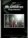 楽譜 Mr.Children/Song Collection バンド・スコア