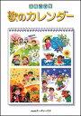 楽譜 保育の四季/歌のカレンダー