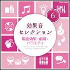 CD 効果音セレクション(6)場面効果・劇場・バラエティ COCE-38098