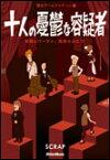 脱出ゲームブック Vol.3/十人の憂鬱な容疑者