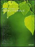 楽譜 スタジオジブリ・サウンズ(新版)(CD+楽譜集)/ワンランク上のピアノ・ソロ