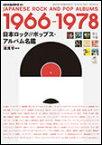 日本ロック&ポップス・アルバム名鑑 1966-1978 レコード・コレクターズ増刊