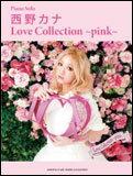 楽譜 西野カナ/Love Collection 〜pink〜 /ピアノ・ソロ/中級