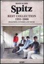 楽譜 スピッツ/ベスト・コレクション 1991-2000 バンド・スコア