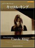 楽譜 ピアノ・コレクション/キャロル・キング