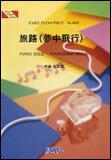 楽譜 旅路(夢中飛行)/久石譲 ピアノ・ピース