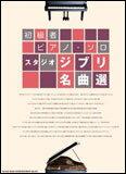 楽譜 スタジオジブリ名曲選 初級者ピアノ・ソロ