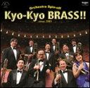 CD 京響ブラス!!〜オーケストラ・スピンオフ /京都市交響楽団ブラス・アンサンブル