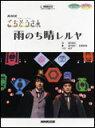 楽譜 NHK連続テレビ小説「ごちそうさん」/雨のち晴レルヤ ボーカル&ピアノ譜(コード付)/...