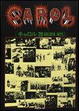 楽譜 キャロル/20 ゴールデン・ヒッツ バンド・スコア