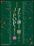 楽譜 オトナが弾きたい、聴いてほしいJ-POPあつめました。(豪華保存版) ピアノ・ソロ 【10P...
