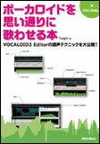 本・雑誌・コミック, 楽譜 DVD-ROMVOCALOID3 Editor