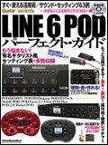 Line6 PODパーフェクト・ガイド /リットーミュージック・ムック【12月17日発売予定】