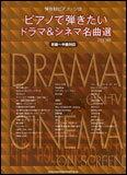楽譜 ピアノで弾きたいドラマ&シネマ名曲選(改訂版) 保存版ピアノ・ソロ 【05P13Nov14】
