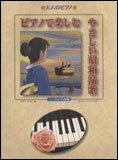楽譜 大人のピアノ/ピアノで楽しむ やさしい昭和演歌 こころの名曲集