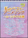 楽譜 私のベスト・アニメソング〜ムーンライト伝説 やさしいピアノ・ソロ