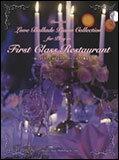楽譜 一流レストランで奏でるラブ・バラード・ピアノ曲集 ピアノ・ソロ