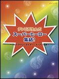 楽譜 スーパーヒーロー集結!〜ウルトラマン・ライダー・スーパー戦隊〜 テレビが生んだ/初〜...