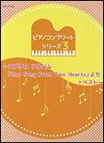 楽譜 ピアノ コンプリートシリーズ 3/〜コブクロ・アルバム「One Song From Two Hearts」より...