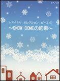 楽譜 J-アイドル セレクション ピース 1/〜SNOW DOMEの約束〜 ピアノ・ソロ/初〜中級