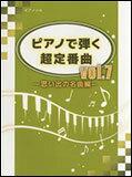 楽譜 ピアノで弾く 超定番曲 Vol.7/思い出の名曲編 ピアノ・ソロ/初〜中級